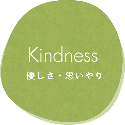 Kindness 優しさ・思いやり